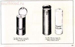Справочник определитель снарядов - 493.jpg