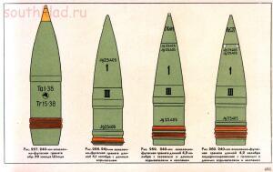 Справочник определитель снарядов - 495.jpg