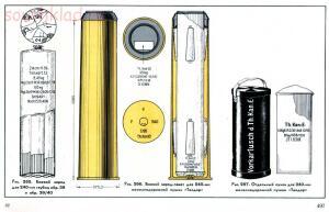 Справочник определитель снарядов - 497.jpg