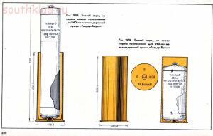 Справочник определитель снарядов - 498.jpg