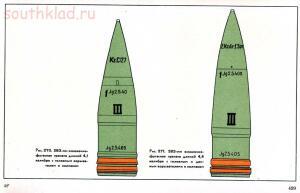 Справочник определитель снарядов - 499.jpg