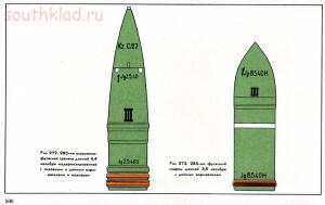 Справочник определитель снарядов - 500.jpg