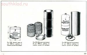 Справочник определитель снарядов - 503.jpg