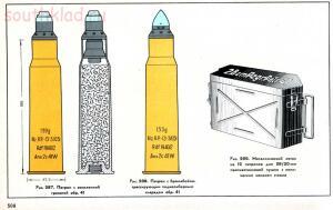 Справочник определитель снарядов - 508.jpg