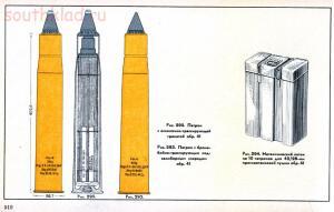Справочник определитель снарядов - 510.jpg