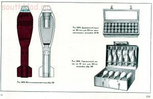 Справочник определитель снарядов - 513.jpg