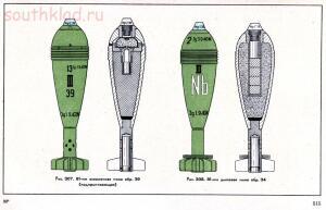 Справочник определитель снарядов - 515.jpg