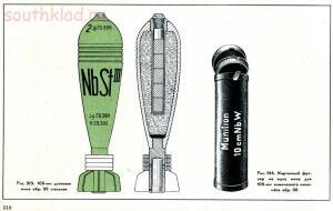 Справочник определитель снарядов - 518.jpg