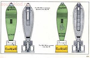 Справочник определитель снарядов - 519.jpg