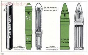 Справочник определитель снарядов - 524.jpg