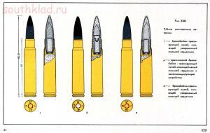 Справочник определитель снарядов - 529.jpg