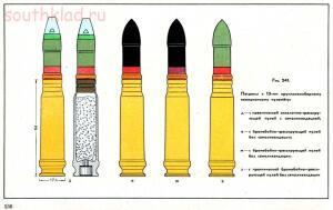 Справочник определитель снарядов - 536.jpg