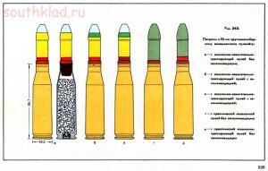 Справочник определитель снарядов - 539.jpg