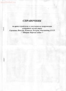 Справочник определитель снарядов - IMG_0001.jpg