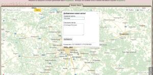 Инструкция по созданию карты с местами братских захоронений и других памятников - screenshot_3740.jpg