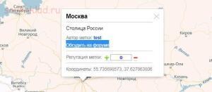 Инструкция по созданию карты с местами братских захоронений и других памятников - screenshot_3742.jpg