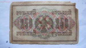 свастика на Российских купюрах - IMG_9633.JPG