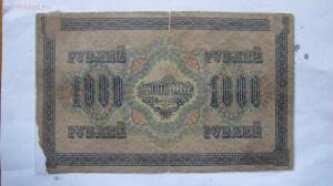 свастика на Российских купюрах - IMG_9635.JPG