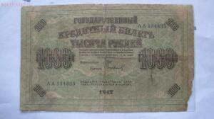 свастика на Российских купюрах - IMG_9636.JPG