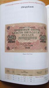 свастика на Российских купюрах - IMG_9638.JPG