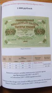 свастика на Российских купюрах - IMG_9639.JPG