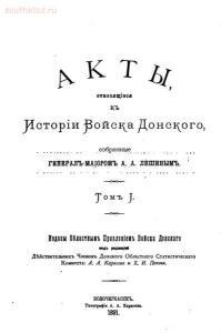Акты, относящиеся к истории Войска Донского - 95aa5fa85b7c.jpg