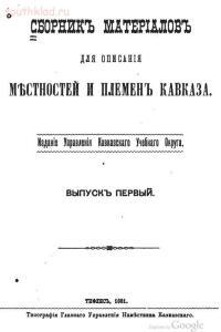 Сборник материалов для описания местностей и племен Кавказа - 41baac0098f66c77df2ff6992df906e6.jpg