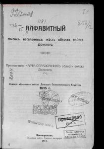 Алфавитный список населенных мест Области Войска Донского 1915 года - screenshot_3842.jpg