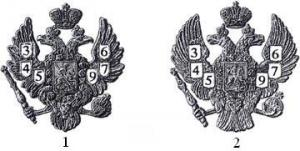 Рисунки орлов на гербе российских монет - 17(1).jpg