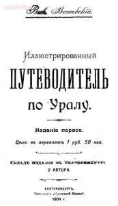 Иллюстрированный путеводитель по Уралу 1904 года - aa8e0e5203b4297a593ea11fdb00f89a.jpg