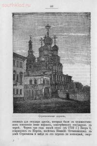 Иллюстрированный спутник по Волге 1884 год - screenshot_3886.jpg