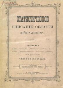 Статистическое описание Области Войска Донского 1884 год - screenshot_3889.jpg