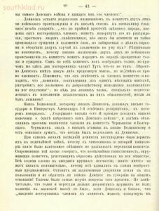 Статистическое описание Области Войска Донского 1884 год - screenshot_3890.jpg