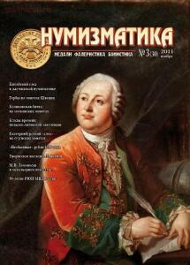 Журнал «Нумизматика» - post-1299-0-28408100-1460139232.jpg