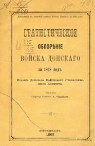 Статистическое обозрение Войска Донского за 1868 год - 22.jpg