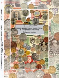 Монеты советского государства и современной России. Адрианов - view.jpg