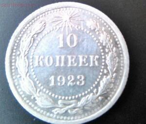 10 копеек 1923 г - IMG-20170904-WA0002.jpg