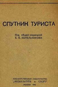 Спутник туриста 1940 год - sputnik-turista-1940.jpg