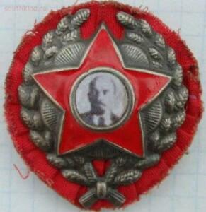 Знак Красный командир РККА - wings43651584064c577c1b.jpg
