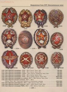 Знак Красный командир РККА - 459.JPG