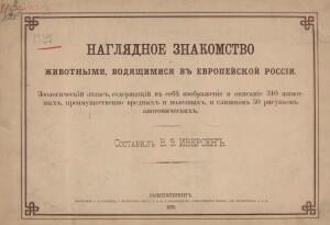 Наглядное знакомство с животными, водящимися в европейской России 1876 год - 0_1e8569_c83e5dbc_orig.jpg