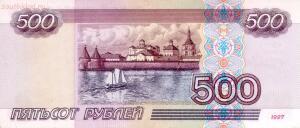 Ошибка на триста миллиардов рублей - 500rub1997.jpg