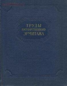 Труды Государственного Эрмитажа 1956-2017 гг. - trge-01.jpg