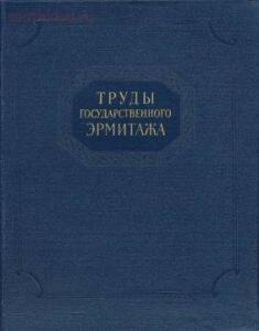 Труды Государственного Эрмитажа 1956-2017 гг. - trge-03.jpg
