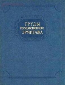 Труды Государственного Эрмитажа 1956-2017 гг. - trge-04.jpg