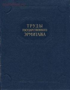 Труды Государственного Эрмитажа 1956-2017 гг. - trge-07.jpg