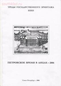 Труды Государственного Эрмитажа 1956-2017 гг. - trge-32.jpg