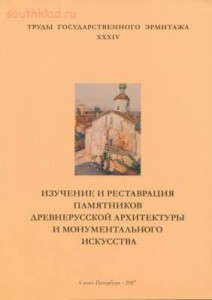 Труды Государственного Эрмитажа 1956-2017 гг. - trge-34.jpg