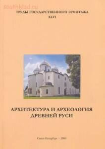 Труды Государственного Эрмитажа 1956-2017 гг. - trge-46.jpg
