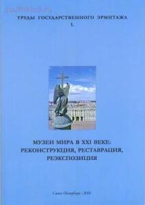 Труды Государственного Эрмитажа 1956-2017 гг. - trge-50.jpg